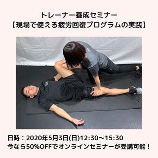トレーナー養成セミナー 【現場で使える疲労回復プログラムの実践】