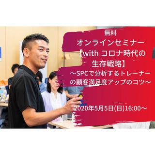 オンラインセミナー:無料 【with コロナ時代の生存戦略】 ~...