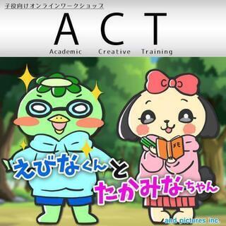 【期間限定無料】オンラインの子ども向け習い事!