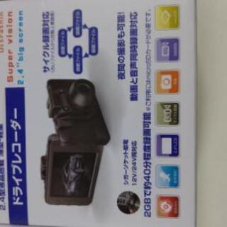 「取り引き中」新品未開封・ドライブレコーダー