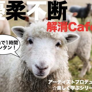 【オンライン開催】優柔不断解消Cafe☆