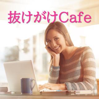 【オンライン開催】抜けがけカフェ☆~こっそりてっとり早く輝く90...