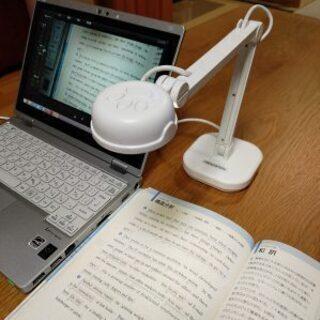 英語オンライン家庭教師   東京拠点 (個人契約)  − 鹿児島県