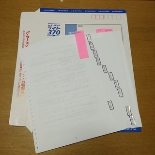 英語専門 家庭教師 (東京起点オンライン個人契約)  - 受験