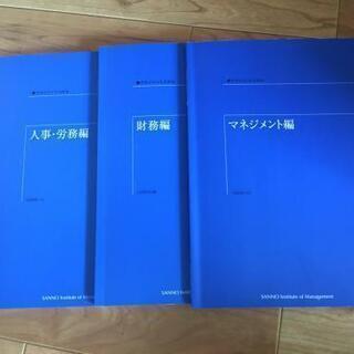 【マネジメントスキル 3冊 セット】学校法人 産業能率大学の画像