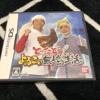 『とったど~よゐこの無人島生活。』任天堂DS用ソフト【配送可能】...