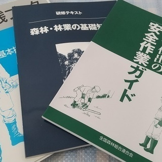 林業関連の本