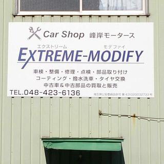 峰岸モータース EXTREME-MODIFY