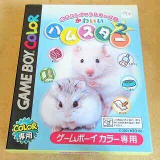 ☆ゲームボーイカラー GBC/かわいいハムスター2 なかよしペッ...