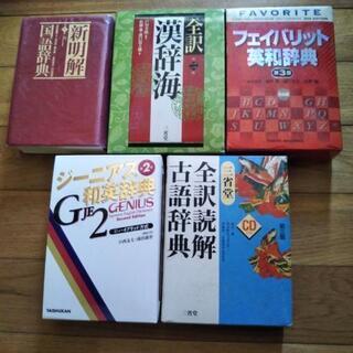 辞書5冊 バラ売OK(1冊200円)