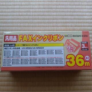 SHARP FAX インクリボン シャープ用 汎用品 2セット
