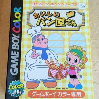 ☆ゲームボーイカラー GBC/おいしいパン屋さん なかよしクッキ...