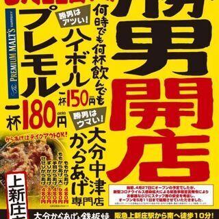【5/11OPEN】勝男/上新庄応援団 大分からあげと鉄板焼き