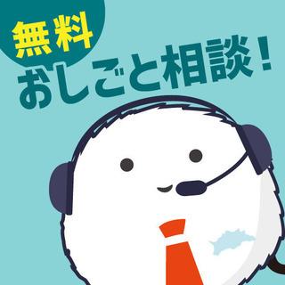 しごとマルシェ★無料!おしごと相談★開催中!