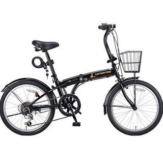 キャプテンスタッグ 20インチ折りたたみ自転車❗️ほぼ新品❗️