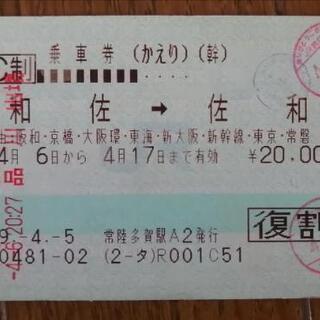鉄道コレクターズアイテム🚄佐和ー和佐 乗車券
