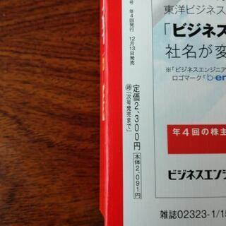 会社四季報 2020 - 本/CD/DVD