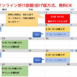 【無料イベント】トツカヨガ  オンラインZOOMを使った簡単ヨガ
