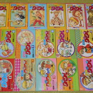 【値下げしました❗】魔法陣グルグル コミック 全16巻完結セット。