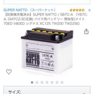 【新品未使用】バイク用バッテリー SB7C-A