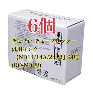 デュプロ デュープリンター 汎用インク 【ND14/14A…