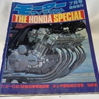 【当時物・希少!】1980 モーターサイクリスト 7月号臨時増刊...