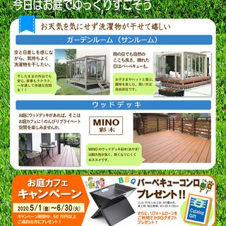 【お庭カフェキャンペーン】2020.5/1~6/30 ガーデンル...