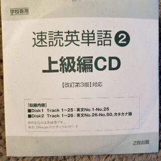速読英単語2上級編CD 2枚 Z会 高校生向け