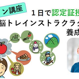 ★オンライン1day★  認知症予防、脳トレインストラクター養成...