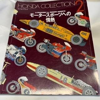 【絶版!】ホンダ コレクション 2 モータースポーツへの情熱