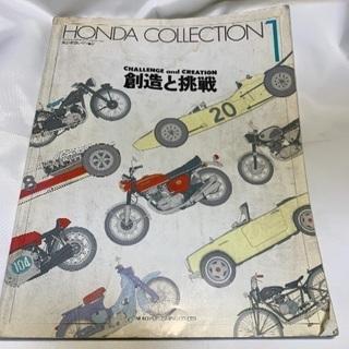 【絶版!】ホンダ コレクション 1 創造と挑戦