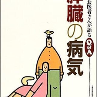 書籍・膵臓の病気・