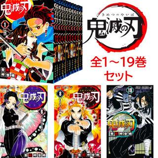 鬼滅の刃 1-19巻セット 新品!! 全巻 セット