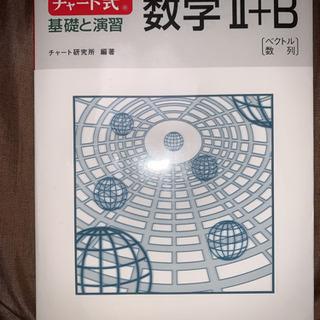 基礎と演習数学II+B ベクトル,数列