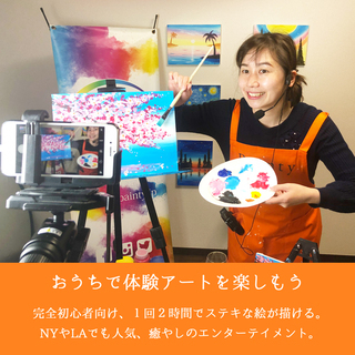 自宅で楽しめるオンライン絵画レッスン「オンラインペイントパーティ...