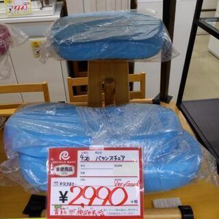 0428-06【3点限り】未使用品 バランスチェア - 糸島市