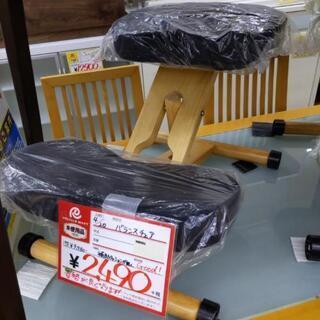 0428-06【3点限り】未使用品 バランスチェア - 家具