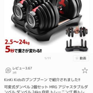可変式ダンベル24kg〜40kg