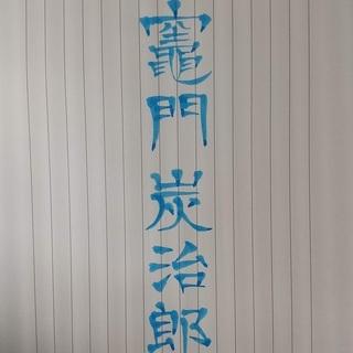「鬼滅の刃」を書く 今日は「竈門炭治郎」を『筆+インク』で書きました