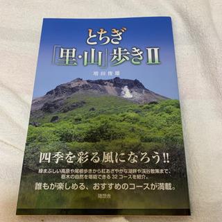 とちぎ「里・山」歩き 2