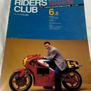 RIDERS CLUB No210 1992/6 NRを走らせた...