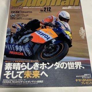 Clubman(クラブマン)No212 2003/2 素晴らしき...