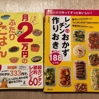 【最終値下げ!!】節約レシピ集2冊