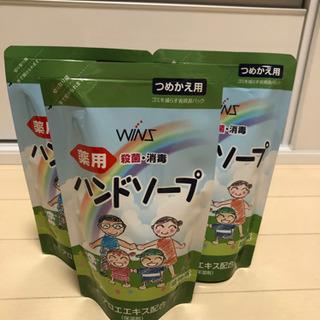 薬用ハンドソープ3パックセット 除菌 殺菌に!