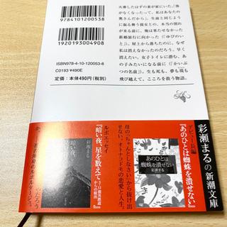 朝が来るまでそばにいる 彩瀬まる - 本/CD/DVD