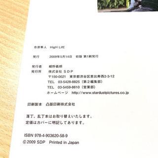 市原隼人写真集 High Life - 本/CD/DVD