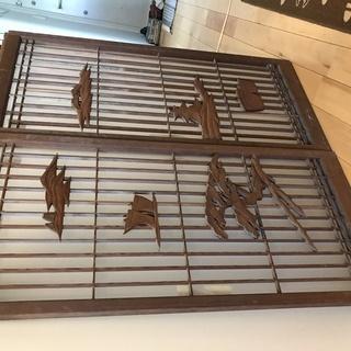 すりガラスの飾り障子、床の間飾り、欄間のような木彫り 書院造り ...