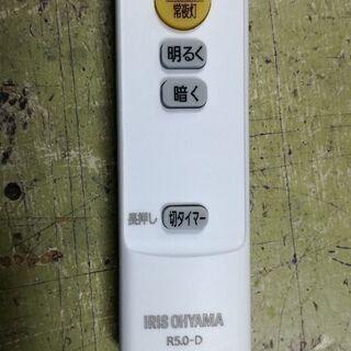 アイリスオーヤマ ledシーリング リモコン単品(新品)