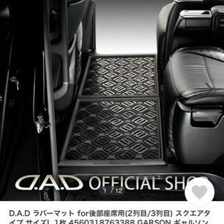D.A.D ラバーマット for後部座席用(2列目/3列目) ス...