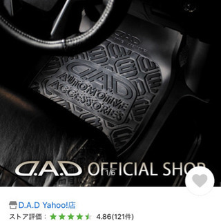 D.A.D (GARSON/ギャルソン) フロア プロテクション...